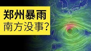 中國大陸北方鄭州暴雨擱南方天天下都沒事?告訴你為什麼這次下水道不起作用 | 雅桑了嗎