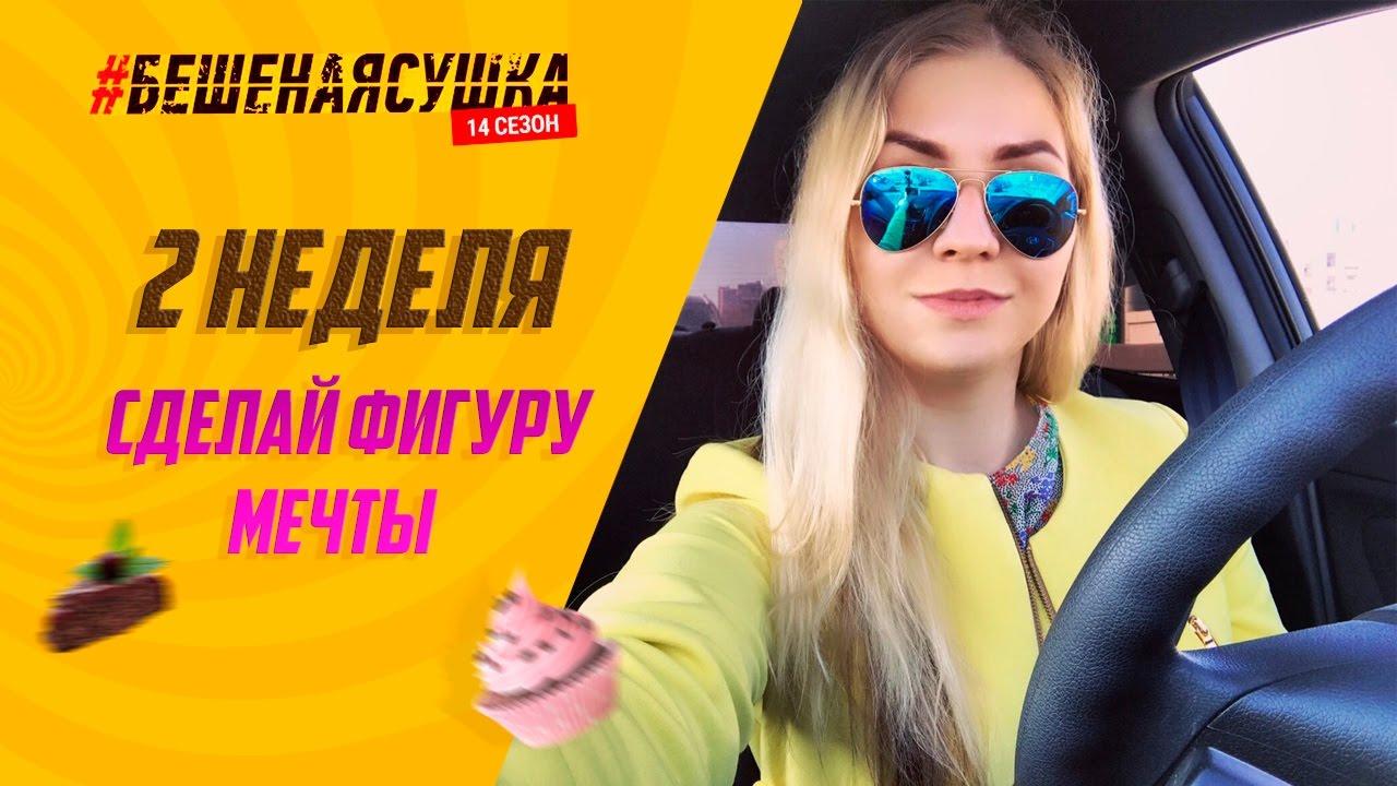 ФИГУРА МЕЧТЫ / БЕШЕНАЯ СУШКА / ТРЕНИРОВКИ 2 НЕДЕЛЯ