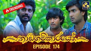 Nadagamkarayo Episode 174 || ''නාඩගම්කාරයෝ'' || 20th September 2021 Thumbnail