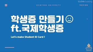 [Let's make Student ID Car…