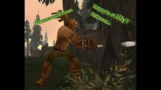 Король и Шут - Лесник . Фановый клип из World of Warcraft