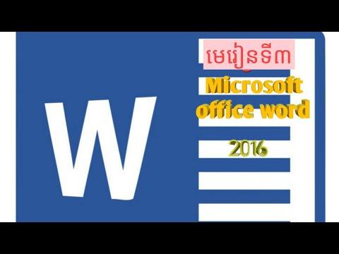 មេរៀនទី៣៖ Microsotf word