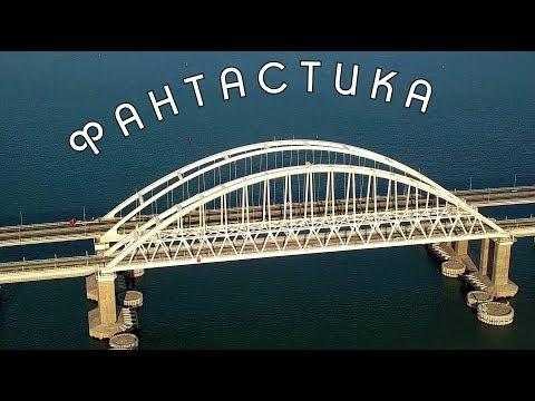 Крымский мост(29.09.2019)ПОГОНЯ за