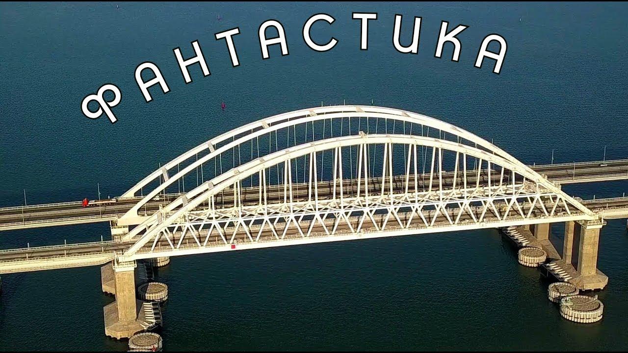 Крымский мост(29.09.2019)ПОГОНЯ за ПОЕЗДОМ.Заканчивается РАЗБОРКА моста(РМ).ОЧЕНЬ КРАСИВЫЕ кадры