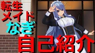 なぎの動画「【VirtualYouTuber】はじめましてご主人様!転生メイドのなぎです!」のサムネイル画像