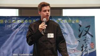 The 13th Chinese Bridge Speech Contest for High School Students-Advanced Group-Benjamin Korngiebel