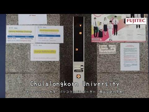 OLD Fujitec Elevators @ Chulalongkorn University, Bangkok「Faculty of Commerce and Accountancy」
