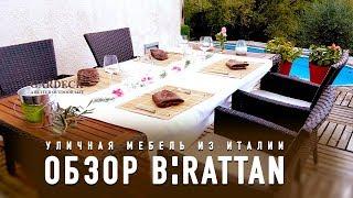 B:Rattan (Италия): Садовая мебель из штампованного пластика с имитацией ротанга