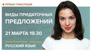 Русский язык | Виды придаточных предложений