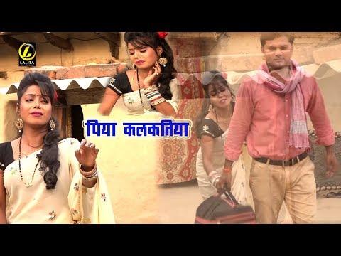New Bhojpuri SOng - Dharmendra Bawli - पिया कलकतिया -Matiya Marlas Sawatiya - Bhojouri Hit Song 2018