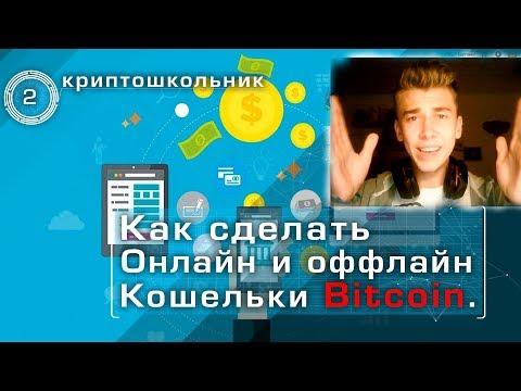 Как  сделать онлайн и оффлайн кошелёк Bitcoin || КРИПТОШКОЛЬНИК