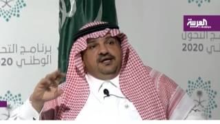 السعودية أطلقت برنامج التحول الوطني الذي يهدف إلى تنويع مصادر الاقتصاد