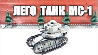 лЕГО самоделка: танк МС-1.Инструкция