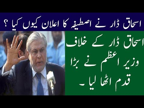 Why Ishaq Dar Resign As Finance Minister ? Neo News
