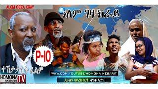 HDMONA - Part 10 - ዓለም ገዛ ክራይ ብ ዳዊት ኢዮብ Alem Geza Kray by Dawit Eyob - New Eritrean Series Film 2018