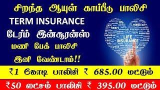 மிகக்குறைந்த பிரீமியத்தில் ஆயுள் காப்பீடு Best Life Term Insurance Policy in India in Tamil