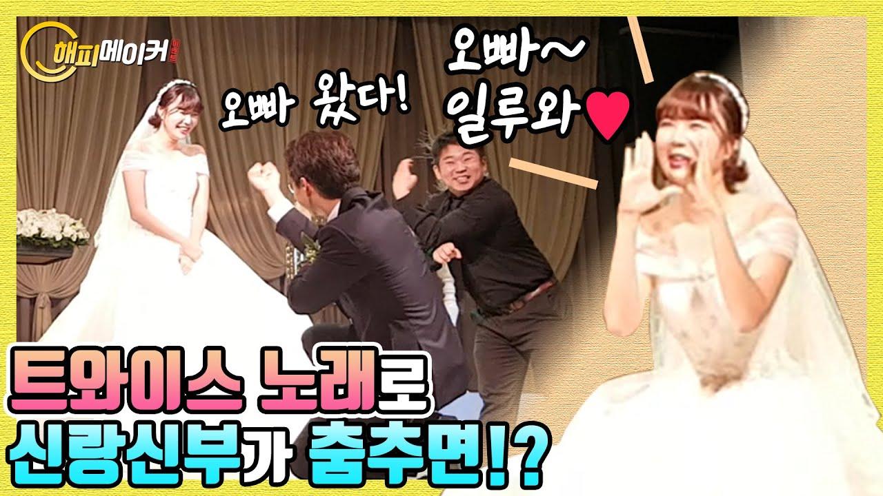 결혼식에서 트와이스 노래로 신랑 신부가 춤을추면?!?  신랑신부의 결혼식 축하댄스 트와이스~!!!