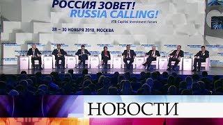 Смотреть видео В Москве стартовал инвестиционный форум «Россия зовет!» онлайн