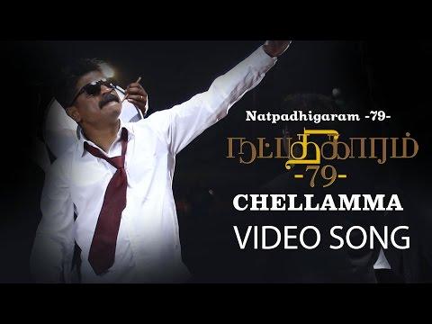 Natpadhigaram - 79 | Sollu Sollu Chellamma Video Song | Latest Tamil Song