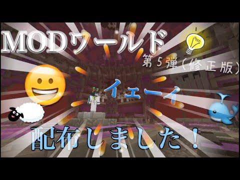 マインクラフト PS3/VITA MODワールド第5弾(修正版)配布しました^ - ^
