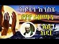 እጆቼን አንስቼ ያራህማን! ምርጥ ነሽዳ || በ ነስሩ ከድር || Nesru Kedir Best Amharic Neshida
