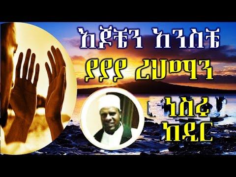 Ijocen Ansice Yaa Rahaman - Nesru Kedir - Amharic Neshida