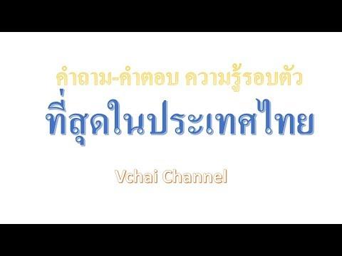 คำถาม-คำตอบ ความรู้รอบตัว ที่สุดในประเทศไทย 15 ข้อ