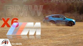 BMW X6 M Тест Драйв. Кто их вообще покупает???? Разгон 0-250 || AVTOritet