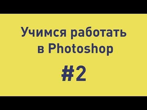 Учимся работать в Photoshop #2   Сетка, линейки и направляющие