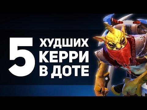 видео: 5 ХУДШИХ КЕРРИ В ДОТЕ