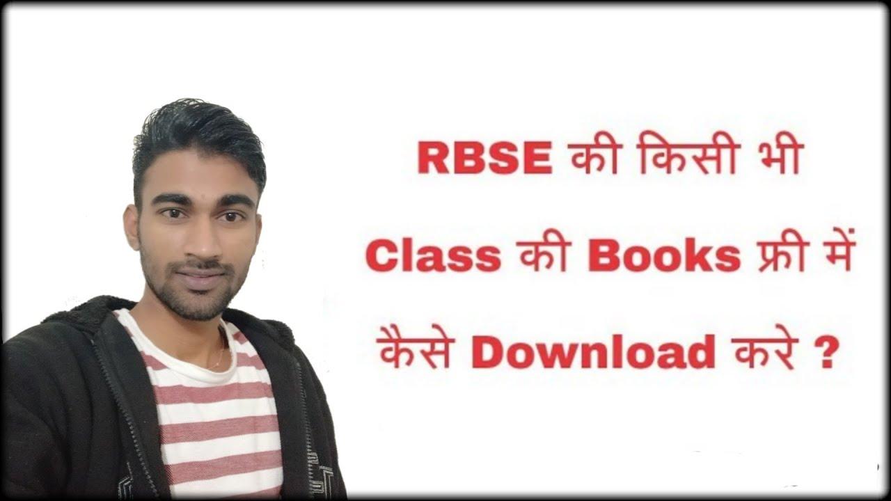 RBSE की किसी भी Class की Books Free में