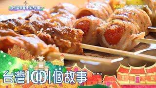鮮食燒烤居酒屋 年輕女老闆烤出正面能量 part6 台灣1001個故事