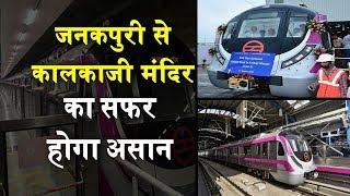 METRO From Janakpuri To Kalkaji