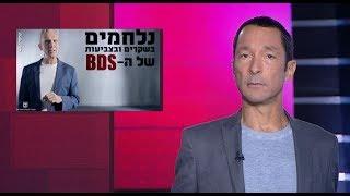 פעיל ה-BDS שנלחם ב-BDS | מהצד השני עם גיא זהר - 24.7.2019