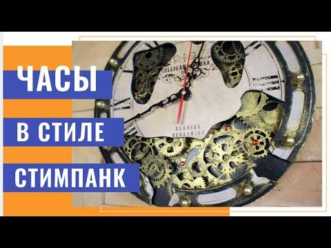 Часы в стиле стимпанк – DIY   Steampunk Clock - DIY