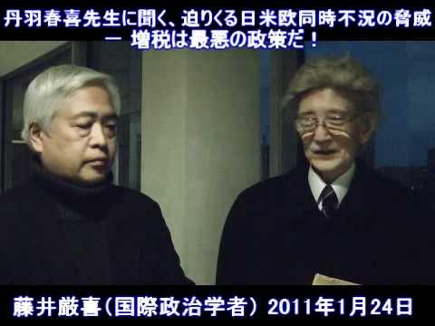 丹羽春喜&藤井厳喜】迫りくる日...
