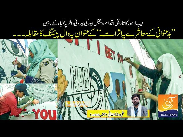 NAB Lahore Hosts  Painting Competition for University students  | Aftab News | 18 October 2019