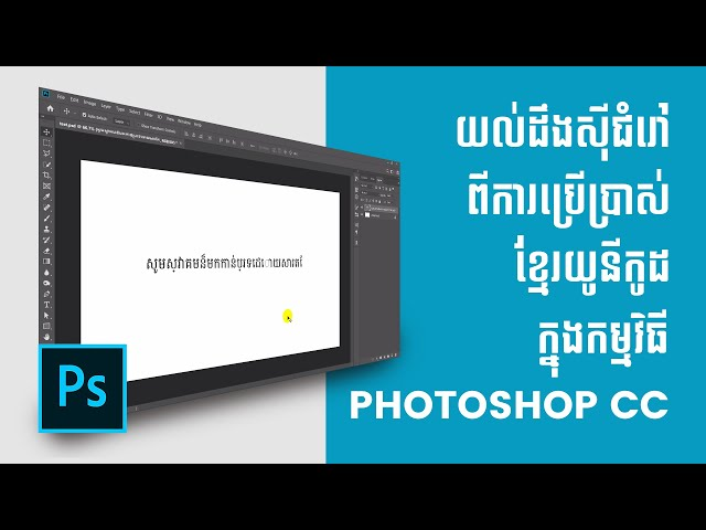 Understanding About Unicode Setting In Photoshop CC