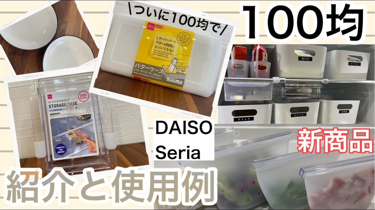 【100円均一】ずっと欲しかった!ついに100均で/新商品の冷蔵庫収納トレーやシリコーン保存袋、バターケース/実際に使いながらご紹介
