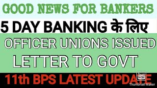 UNION ISSUED LETTER TO GOVT.  | 11th BPS Latest News