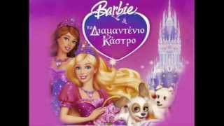 Stream Barbie - Two voices, one song - Greek. Watch and Download using ...