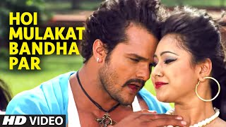 Full Video- Hoi Mulakat Bandha Par [ Jaaneman ] - Khesari Lal Yadav & Kajal  Radhwani