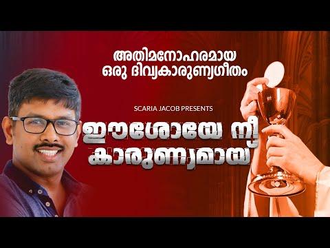 Eeshoye Ne Karunyamay | New Malayalam Christian Song | 2018 | Scaria Jacob | Malayalam Devotional