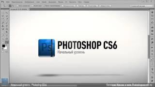 Photoshop CS6. Начальный курс. Урок 1. Введение. (Максим Басманов)