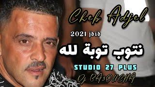 Jdid Cheb Adjel☆نتوب توبة لله ☆ Avec Arbi Recoss&Charef Gerache☆شاب العجال☆2️⃣7️⃣🇹🇳🇱🇾🇲🇦🇩🇿💪