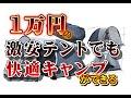 【激安テント初張り】2018/09/15~17斑尾高原キャンピングパーク