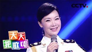 《天天把歌唱》 20191017| CCTV综艺