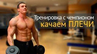 видео Упражнения для плеч с гантелями