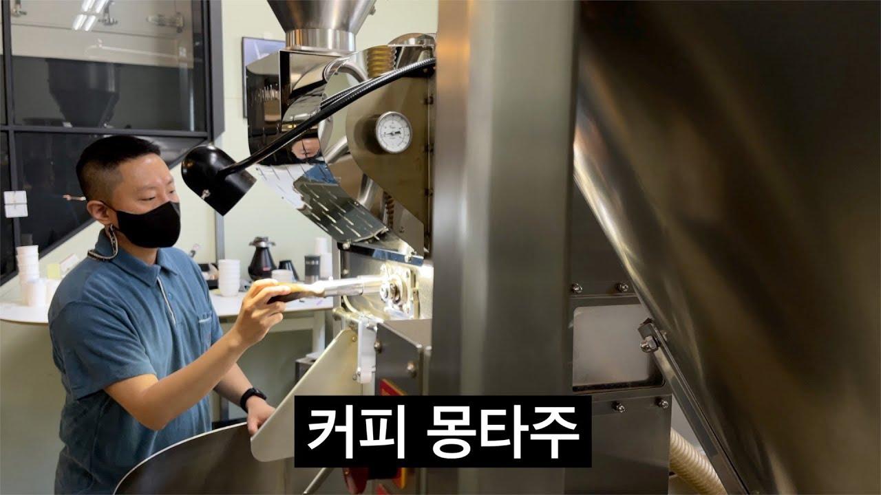 스페셜티 커피 회사가 블렌딩 원두 커피를 만드는 과정 (커피몽타주)