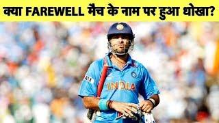 Download क्यों नहीं दिया गया Yuvraj को Farewell Match..जानिए युवी से | Sports Tak Mp3 and Videos